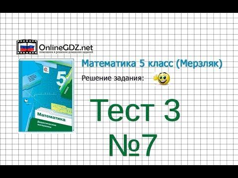 Задание №7 Тест 3 - Математика 5 класс (Мерзляк А.Г., Полонский В.Б., Якир М.С)