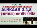 (#2 Lesson) How To Learn Harmonium In Hindi-urdu(indian Classical Music Alnkaar 3,4,5} video