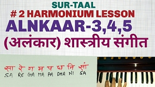 2 lesson how to learn harmonium in hindi urdu indian classical music alnkaar 345