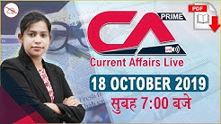 Current Affairs Live at 7:00 am   18 October 2019   UPSC, SSC, Railway, RBI, SBI, IBPS