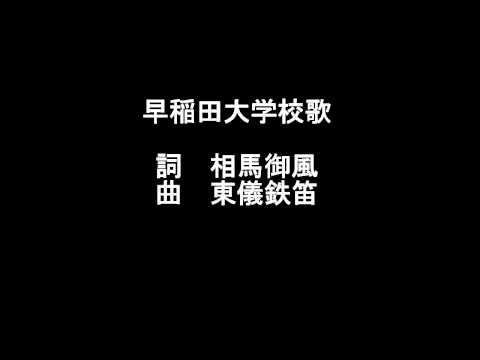 早稲田大学校歌    高音質音源