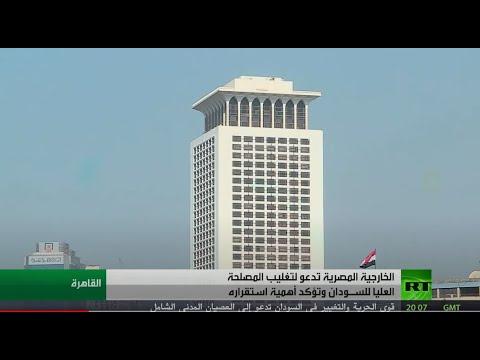 القاهرة تؤكد أهمية حفظ استقرار السودان