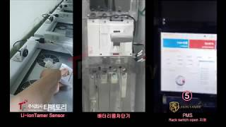 Li-ion Tamer Off Gas 모의검출실험