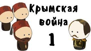 Крымская война на пальцах | Часть 1 | Мудреныч | OverSimplified пародия