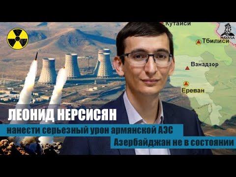 Взорвать атомную ЭС в Армении Азербайджан не в состоянии. Леонид Нерсисян