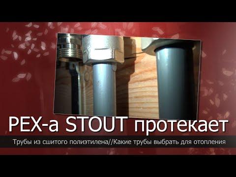 PEX-a STOUT протекает//Трубы из сшитого полиэтилена//Какие трубы выбрать для системы отопления