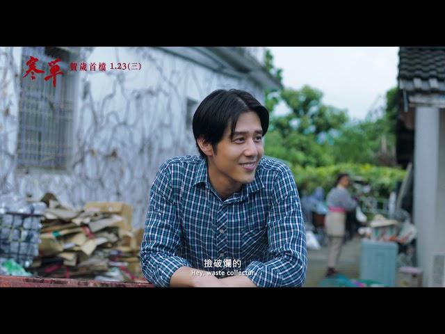 《寒單》官方前導預告 HAN DAN - Official Teaser