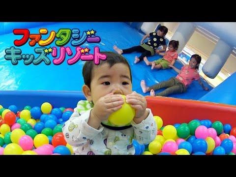KanAki & Asahi ファンタジーキッズリゾートであそんだよ♪