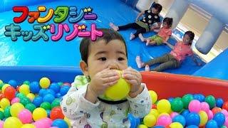 日本最大級の室内遊園地、ファンタジーキッズリゾートへ遊びに行ってき...