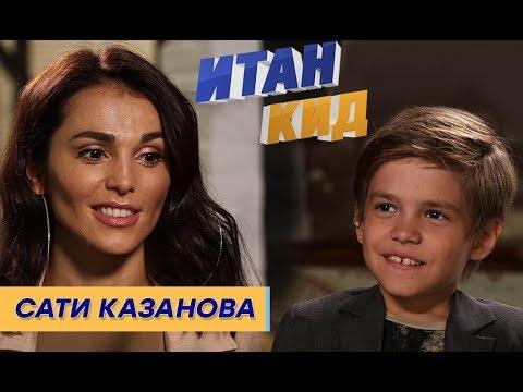 Сати Казанова /