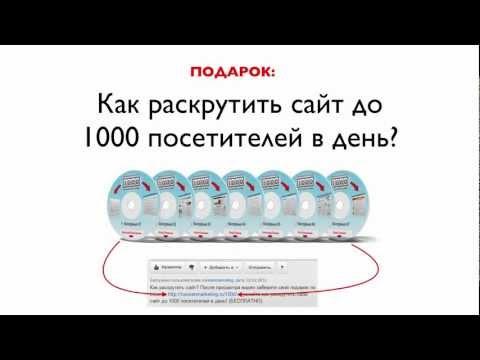 как создать и продвинуть свой сайт в системе ucoz, 1-серия