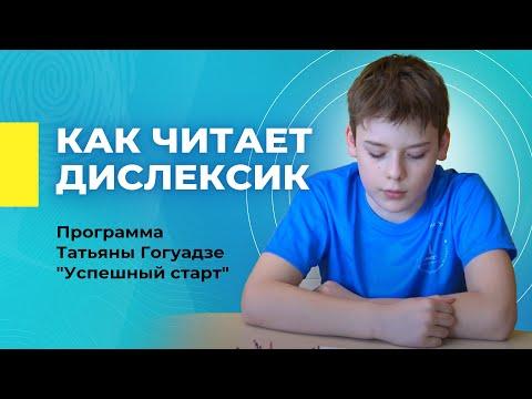 Дислексия - Чтение ученика Татьяны Гогуадзе.
