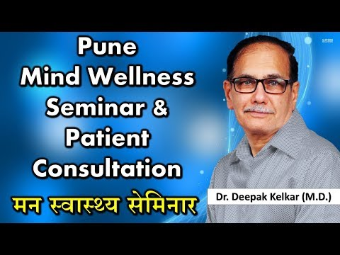 Pune - Mind Wellness Seminar & Patient Consultation - मन स्व