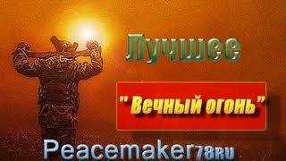 """Войны с 1941-2001 """"Сергей Тимошенко-Вечный огонь""""(FULL SCREEN HD)"""