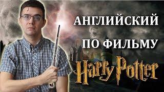 Гарри Поттер VS Преступления Грин-де-Вальда.  Что лучше?!  Английский по фильмам.