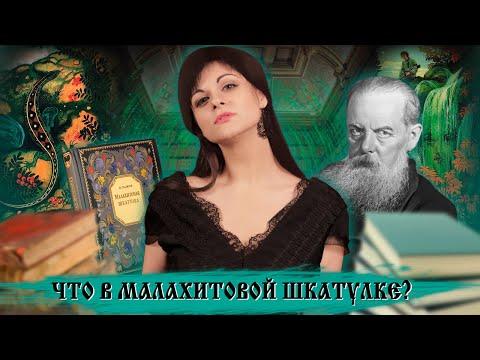 Сказы Павла Бажова и их магия: «Малахитовая шкатулка», «Каменный цветок» [Литературная мозаика]