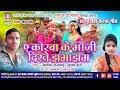 अशोक राजवाड़े सुमन कुर्रे | Cg Bayer Karma Geet | ए कोरबा के भौजी दिखे झमाझम | Chhattisgarhi Song SB