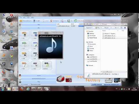 การแปลงไฟล์ วีดีโอให้เป็น MP3