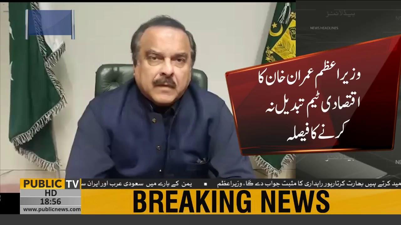 PM Imran Khan decides not to change his financial team including Asad Umar, says Naeem-ul-Haque