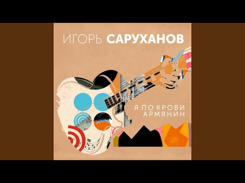 Кавказская душа