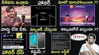 TFT#14,Flipkart Honor Days,Note 6 Pro Video,S8 S8+ S8 Note Update,Moto One Power,Innelo 1..etc