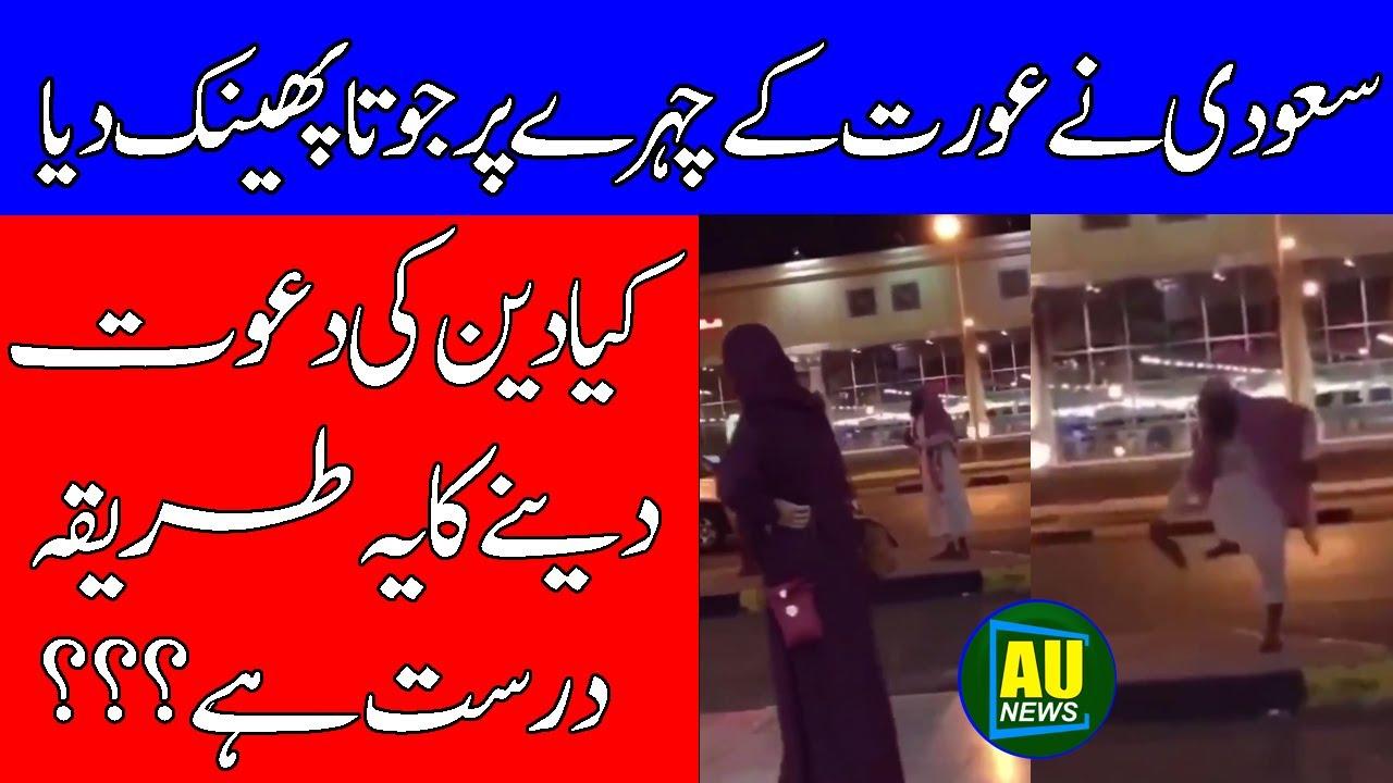 saudi urdu news