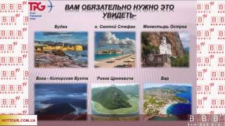 видео Что можно посмотреть в Черногории