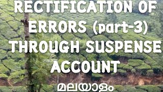 RECTIFICATION OF ERRORS THROUGH SUSPENSE ACCOUNT