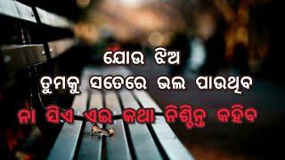 New odia sad shayari whatsaap status video odia sad love story odia love story shayari mo mana katha