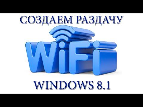 Создать раздачу Wi-Fi на Windows 8.1