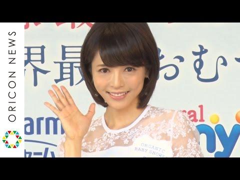 釈由美子、出産後初イベント 夫には「文春に気をつけて」 『巨大おむつケーキでギネス世界記録に挑戦!オーガニックベビーシャワーイベント』
