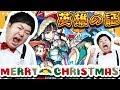 【モンスト】罰ゲームが多すぎるクリスマス英雄の証!?ザ・たっちは何のキャラに付けた?【GameMarket】