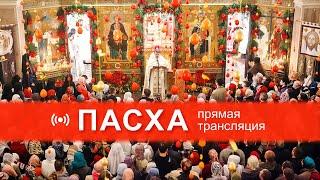 ПАСХА. Ночная служба. 00:00 (МСК) 19.04.2020. ХРИСТОС ВОСКРЕС! (Минск, Беларусь).
