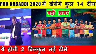 PRO KABADDI 2020 - TOTAL 14 TEAMS TO PLAY IN THIS YEAR , 2 NEW TEAMS  to Play in this PKL Season 8.
