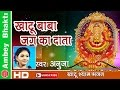 Khatu Baba Jag Ka Data || Khatu Shyam Bhajan || Latest Devotional # Ambey Bhakti video