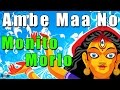 Ambe Maa No Monito Morlo  | Ambe Maa Songs | Gujarati Devotional Songs