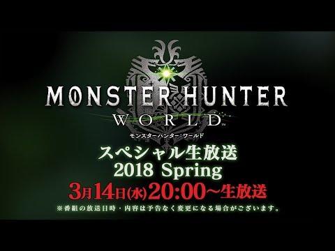 『モンスターハンター:ワールド』スペシャル生放送 2018 Spring