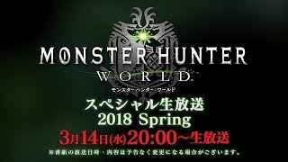 『モンスターハンター:ワールド』スペシャル生放送 2018 Spring thumbnail