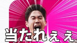 IM香川真司当たれぇぇ#367【ウイイレアプリ2021】