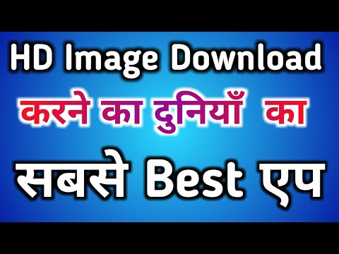Worlds Best Full Hd Photo Download App || HD Image Downloading Application | Copyright Free Image