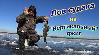 Лов судака зимой на