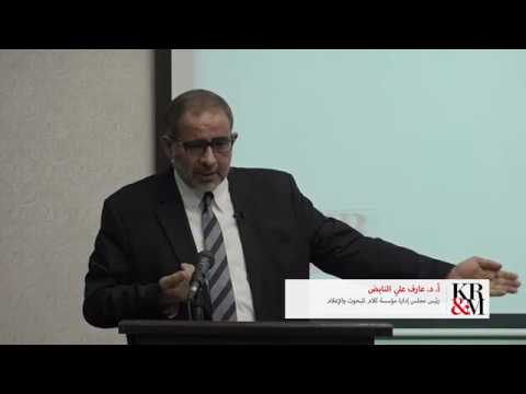 The Maturidi Approach to Divine Creativity - Dr Aref Ali Nayed