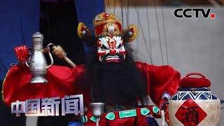 [中国新闻] 新闻观察:传承遗产瑰宝 创造健康生活 | CCTV中文国际