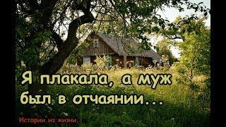 Купили мы старый дом в деревне. Зашли внутрь - я плакала, а муж был в отчаянии. Истории из жизни