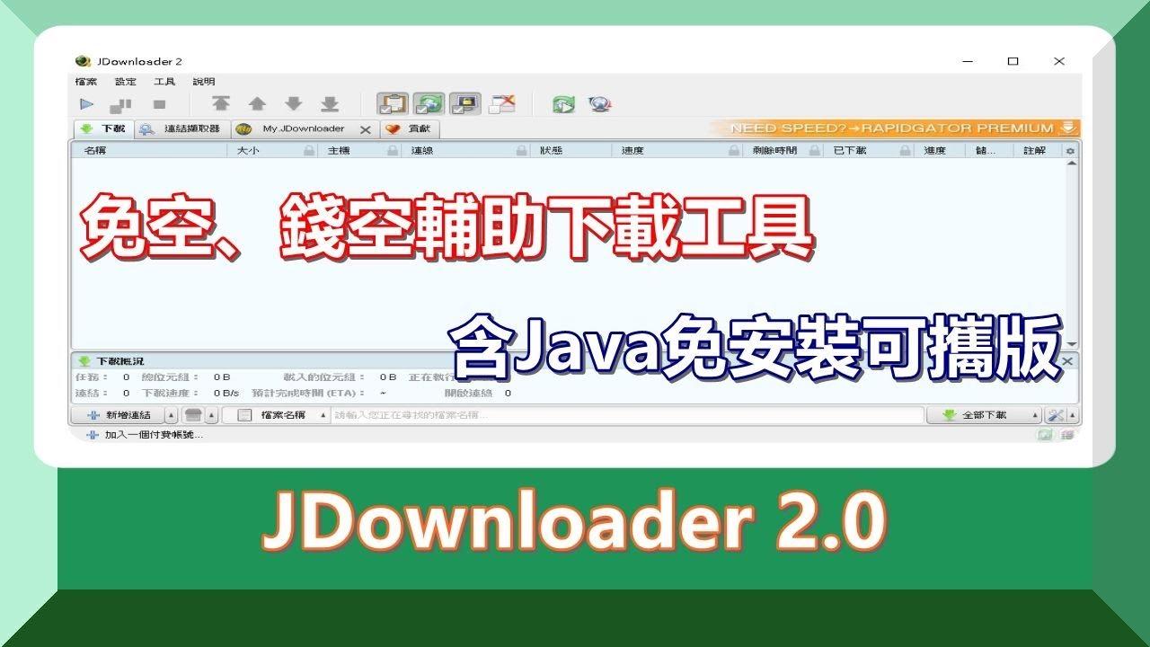 JDownloader Portable 2 0 32 64 bit Multilingual Online錢空、免空輔助下載工具含Java 2020免安裝可攜版:更省資源更有效率更多功能 #wind