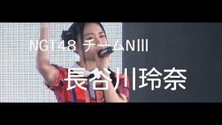 NGT48 チームN3 長谷川玲奈 / Rena Hasegawa / 하세가와 레나 新潟県胎...