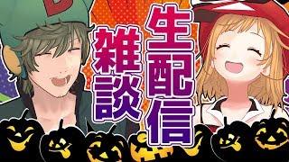 【ハロウィン】カミナリアイ&ボヤッキーの雑談生配信【告知あり】