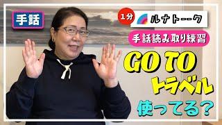 【日本手話】1分間 読み取り「ルナトーーク」GoToトラベル 字幕あり