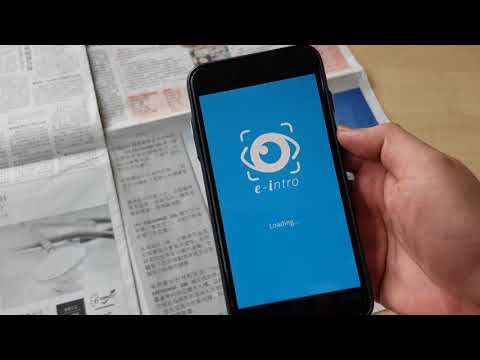 e-intro Augmented Reality in Sin Chew Daily 20180207