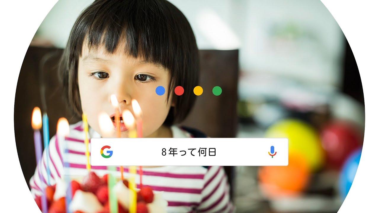 Google アプリ:「8年って何日」
